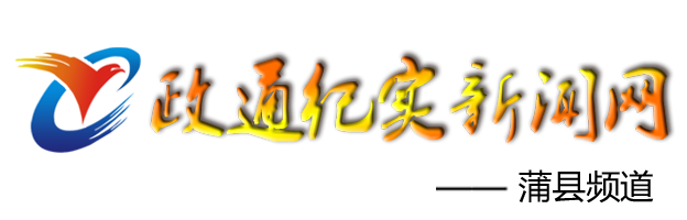 政通纪实网-蒲县频道