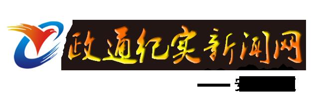 政通纪实网-安泽频道