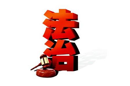 中纪委曝光8起典型案例
