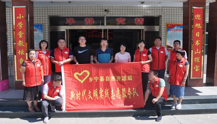 乡宁县自然资源局 新时代文明实践志愿服务活动常态化
