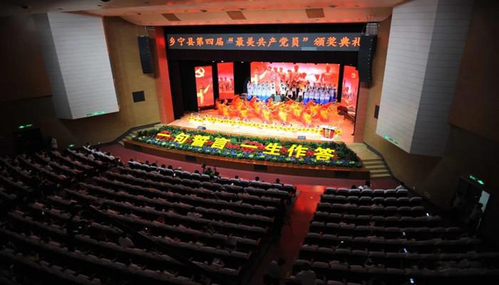 """乡宁县举办第四届""""最美共产党员""""颁奖典礼"""