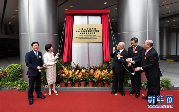 驻港维护国家安全公署8日上午在香港揭牌