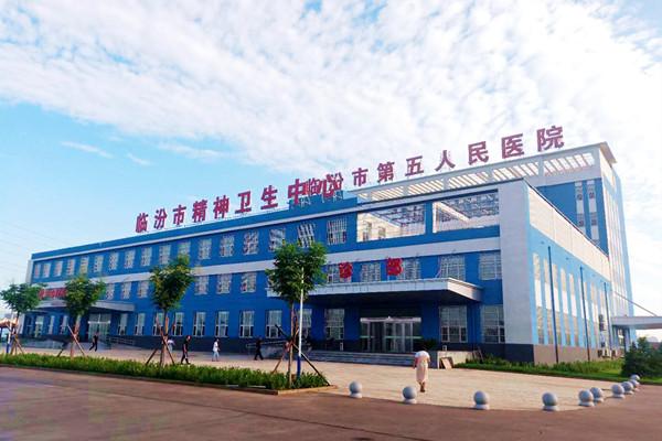 走进特殊群体专访特殊医院——临汾市第五人民医院发展纪实