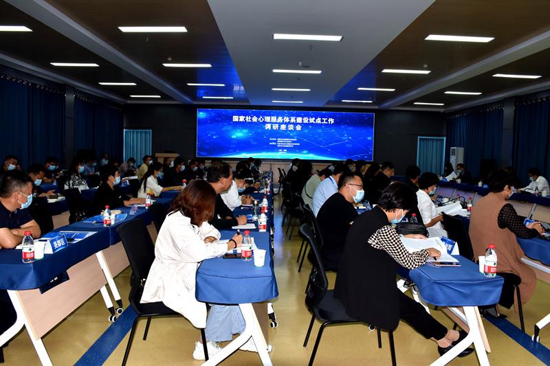 国家社会心理服务体系建设专家组莅临临汾市第五人民医院调研座谈会