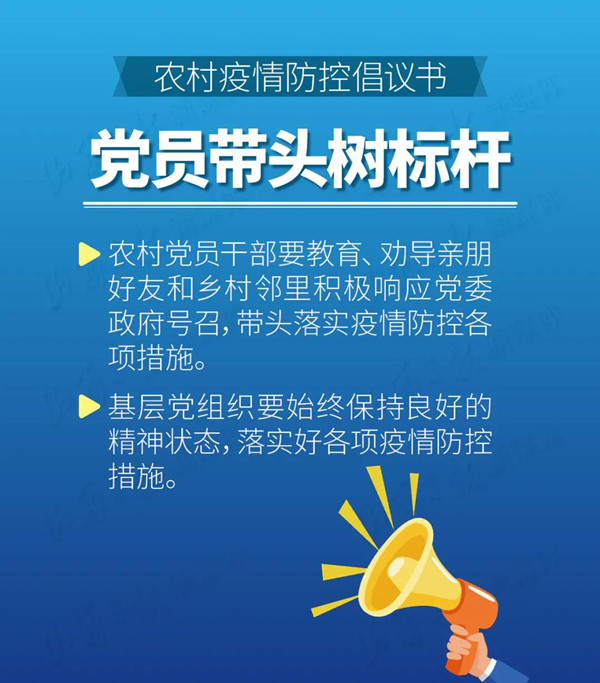 山西省农业农村厅发出《关于做好农村疫情防控的倡议书》