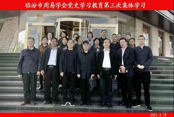 临汾市周易学会举行党史学习教育第三次专题学习会