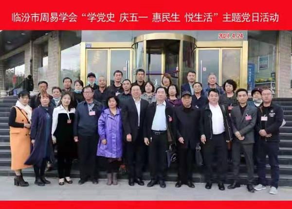 """临汾市周易学会""""学党史、庆五一、惠民生、悦生活""""主题党日活动"""